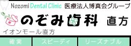 Nozomi Dental Clinic 医療法人 博真会グループ のぞみ歯科直方